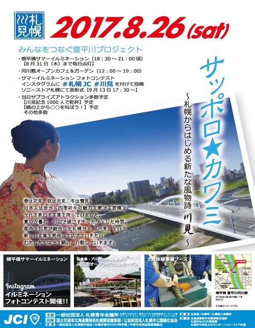 札幌川見ポスター