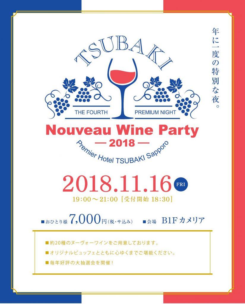ワインパーティー2018
