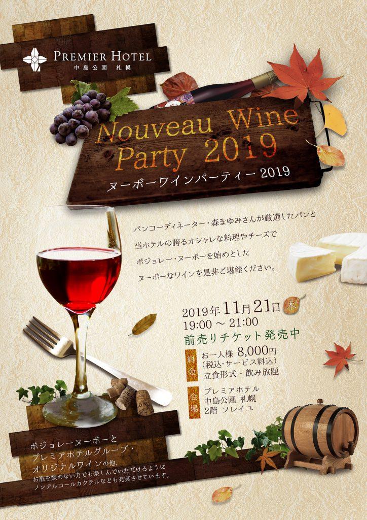 ワインパーティー表