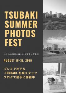 AUGUST 16-31, 2019 プレミアホテル -TSUBAKI-札幌スタッフブログで勝手に開催中