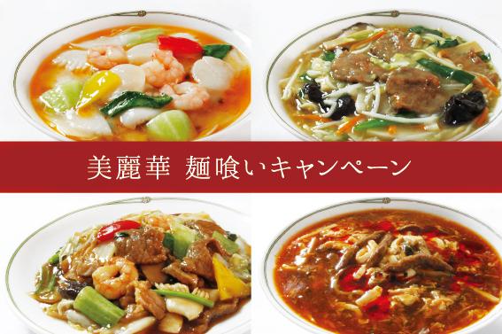 美麗華 麺喰い&ピリ辛キャンペーン